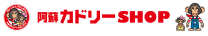 阿蘇カドリー・ドミニオン 公式オンラインショップ