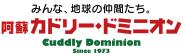 阿蘇カドリー・ドミニオン