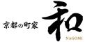 京都の町家 和NAGOMI