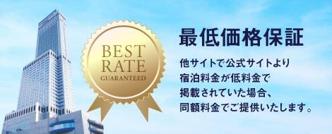 【最低価格保証】他サイトで公式サイトより 宿泊料金が低料金で 掲載されていた場合、 同額料金でご提供いたします。