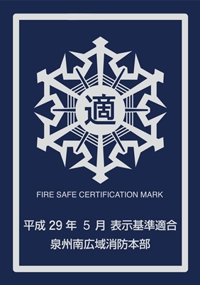 防火基準適合表示