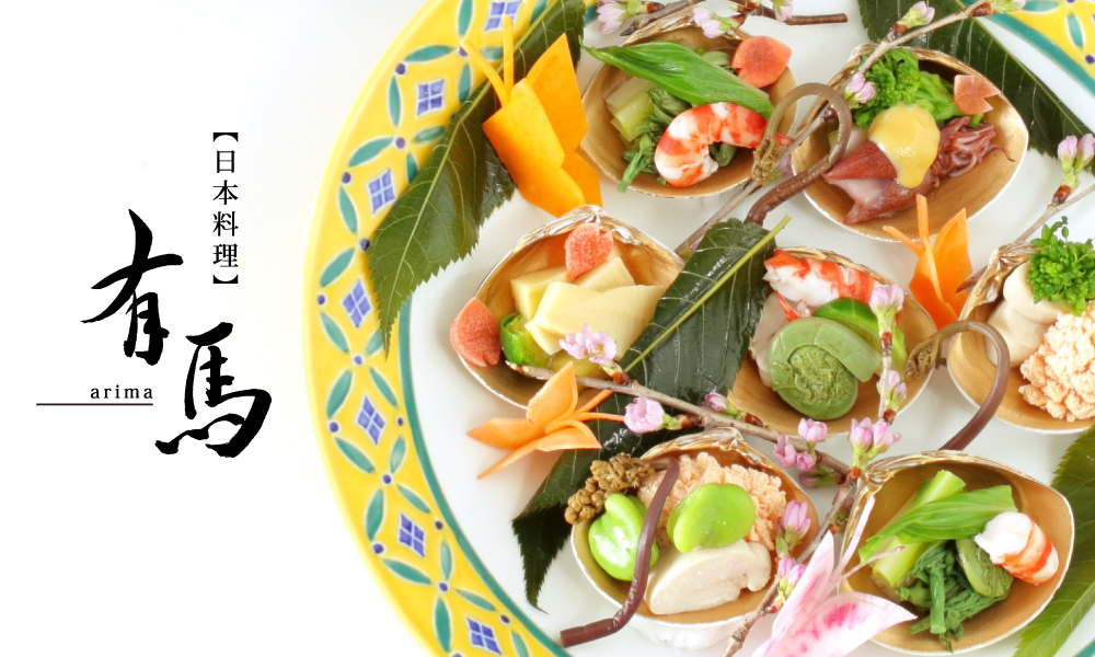 日本料理「有馬」料理イメージ1