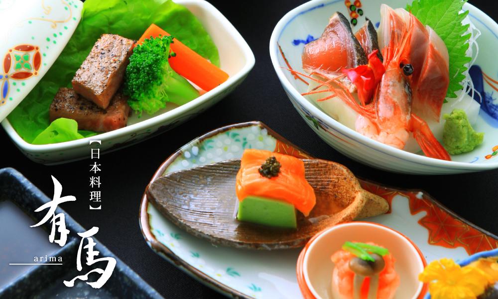 JAPANESE RESTAURANT [ARIMA]料理イメージ
