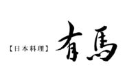 อาหารญี่ปุ่น [อาริมะ]